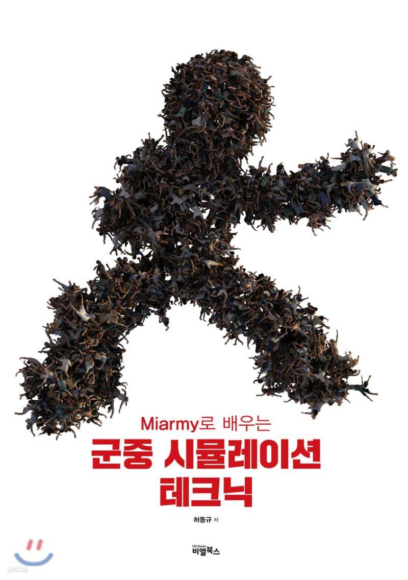 Miarmy(마이아미)로 배우는 군중 시뮬레이션 테크닉