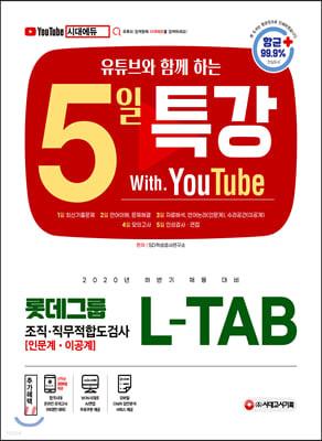 2020 하반기 채용대비 유튜브와 함께 하는 5일 특강 L-TAB 롯데그룹 조직 · 직무적합도검사 (인문계 이공계)