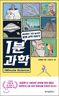 1분 과학