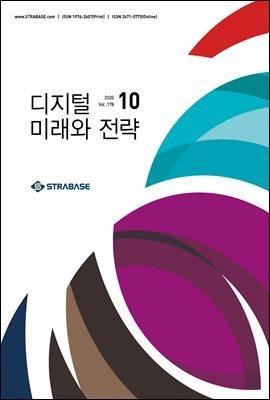 디지털 미래와 전략(2020년 10월호 Vol.178)