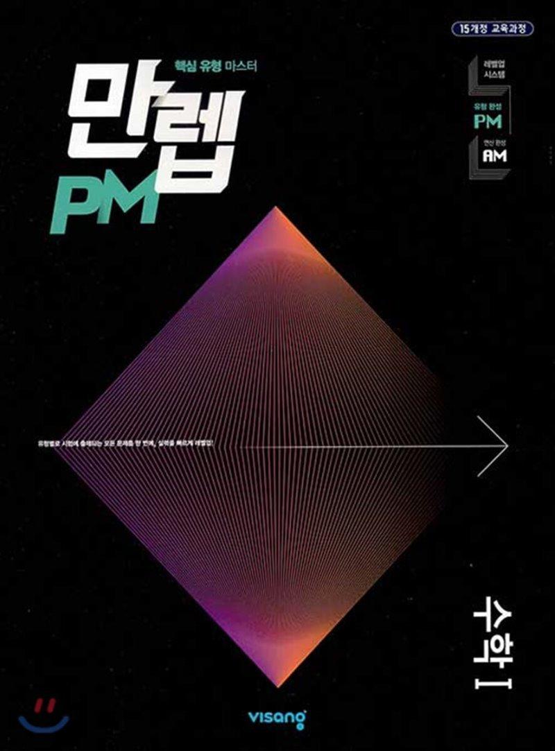 만렙 PM 고등 수학 1 (2021년)