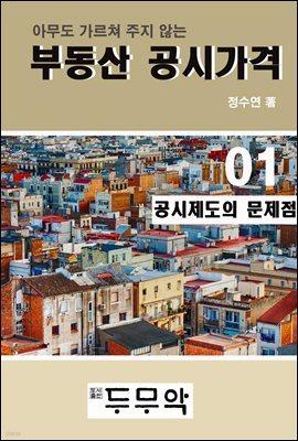 부동산 공시가격의 비밀 01