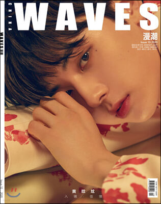 WAVES (월간) : 2020년 10월호 황민현 커버 (접지 포스터 1장+카드 1장)