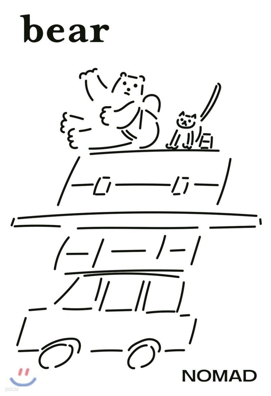 베어 bear (계간) : vol.17