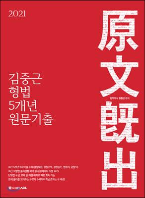 2021 ACL 김중근 형법 5개년 원문기출