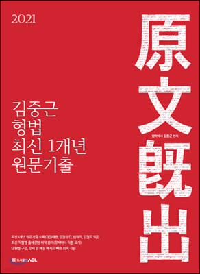 2021 ACL 김중근 형법 최신 1개년 원문기출