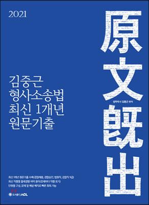 2021 ACL 김중근 형사소송법 최신 1개년 원문기출