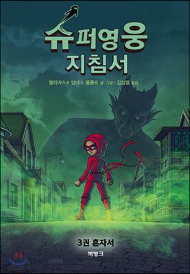 슈퍼영웅 지침서 3