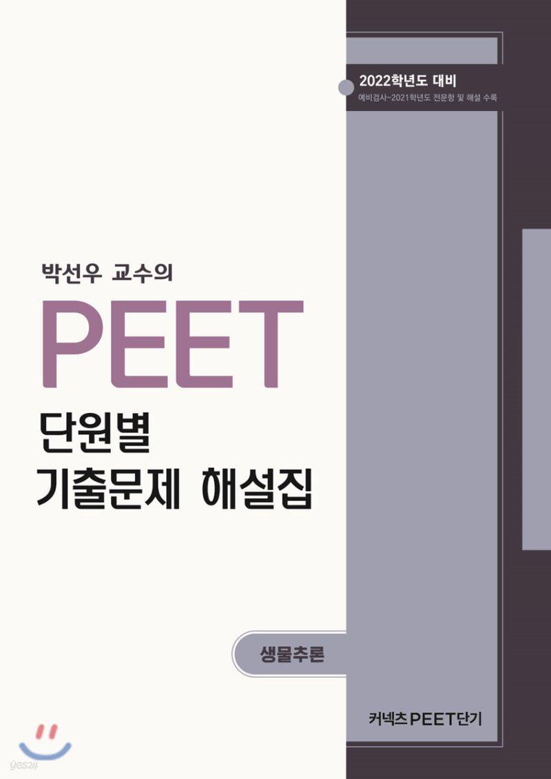 2022 박선우 교수의 PEET 단원별 기출문제 해설집(생물추론)