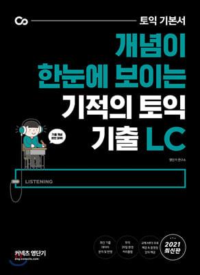기적의 토익 기출 LC