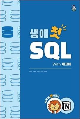 생애 첫 SQL With 제코베