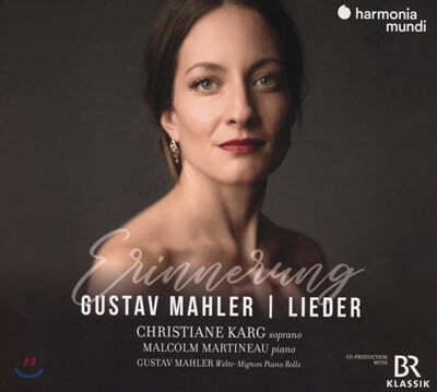 Christiane Karg 말러: 가곡 - 크리스티아네 카르크 (Mahler: Erinnerung)
