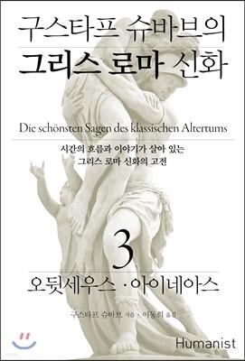 구스타프 슈바브의 그리스 로마 신화 3 : 오뒷세우스·아이네아스
