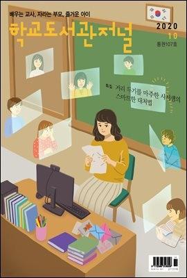 학교도서관저널 2020년 10월호(통권107호)