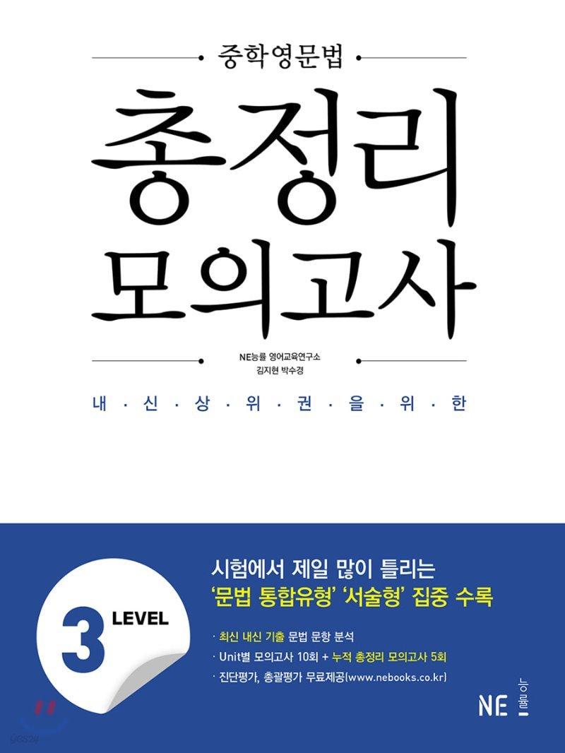 중학영문법 총정리 모의고사 LEVEL 3