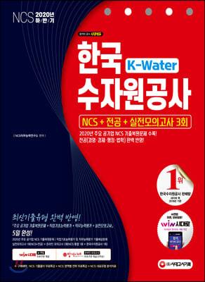 2020 하반기 K-Water 한국수자원공사 NCS+전공+실전모의고사 3회
