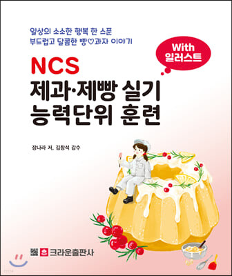 NCS 제과 제빵 실기