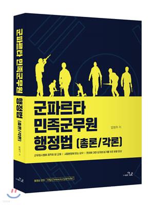 군파르타 민족군무원 임병주행정법(총론/각론)