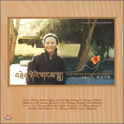 Kelsang Chukie - Songs From The Forgotten Mountains (雪 域 之歌 , 설역지가)