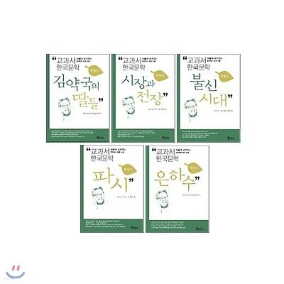 교과서 한국문학 박경리 5권세트