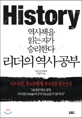 리더의 역사 공부