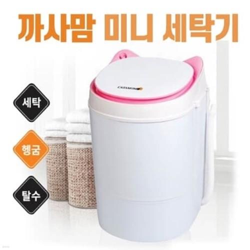 까사맘 미니 세탁기 UWQ-3000H
