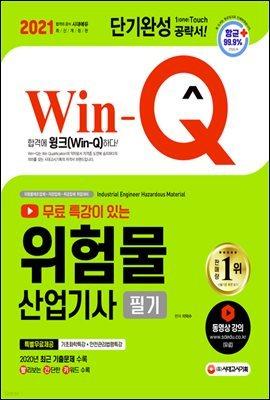 2021 무료 특강이 있는 Win-Q 위험물산업기사 필기 단기완성