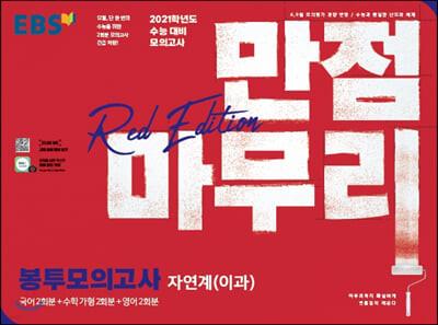 만점마무리 봉투모의고사 Red Edition 자연계 (이과)