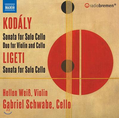 Gabriel Schwabe 코다이: 바이올린과 첼로를 위한 이중주, 무반주 첼로 소나타 / 리게티: 무반주 첼로 소나타 (Kodaly and Ligeti: Solo Cello Sonatas)