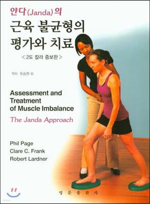 얀다의 근육 불균형의 평가와 치료