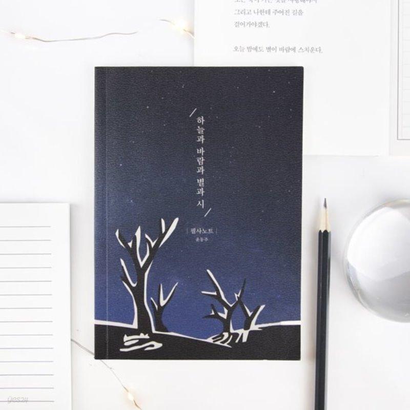 윤동주 하늘과 바람과 별과 시 필사노트 B6