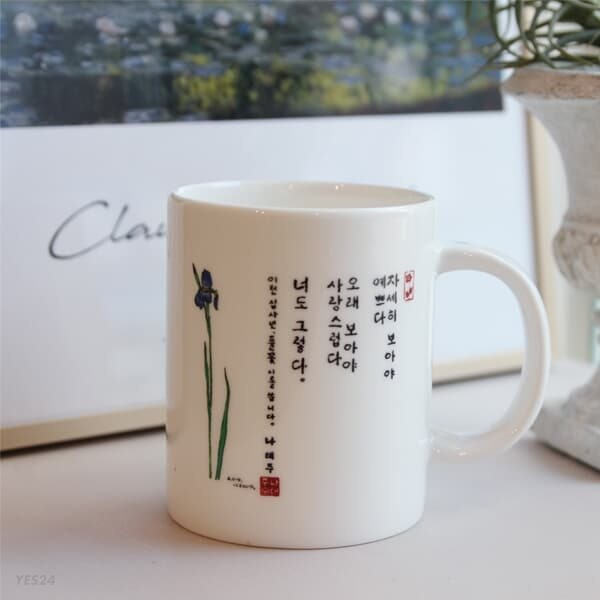 풀꽃 머그컵