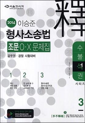 2014 이승준 형사소송법 조문 O·X 문제집