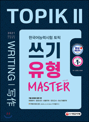 2021 한국어능력시험 토픽 2  TOPIK 2 쓰기 유형 마스터