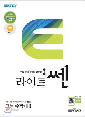 신사고 SSEN 라이트쎈 고등 수학 (하) (2021년)