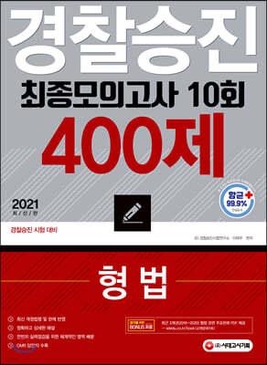 2021 경찰승진 10회 최종모의고사 형법 (400제)