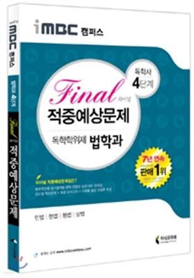 iMBC 캠퍼스 법학과 4단계 적중예상문제 - 독학학위제 (독학사)