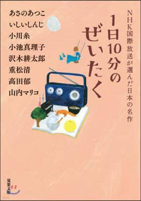 1日10分のぜいたく NHK國際放送が選んだ日本の名作