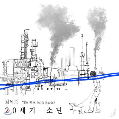 김석준 - 20세기 소년