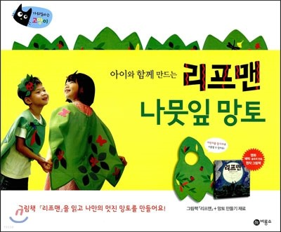 리프맨 나뭇잎 망토 세트