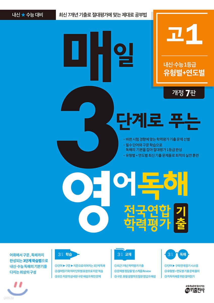 매3영 매일 3단계로 푸는 영어독해 전국연합 학력평가 기출 고1 (2021년)