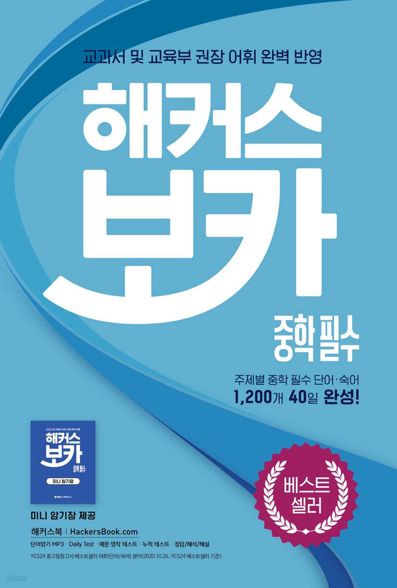 해커스 보카 중학 필수 + 미니암기장 + 누적 테스트북 세트