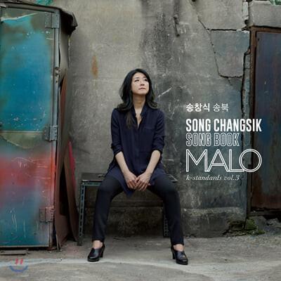 말로 (Malo) - 송창식 송북