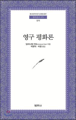 영구 평화론 - 범우문고 275