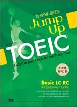 Jump Up TOEIC Basic (개정판)