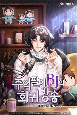 [대여] [세트] 추억팔이 BJ의 회귀방송 (총13권/완결)