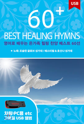[USB] 영어로 배우는 온가족 힐링 찬양 베스트 60선 (60 Best Healing Hymns)