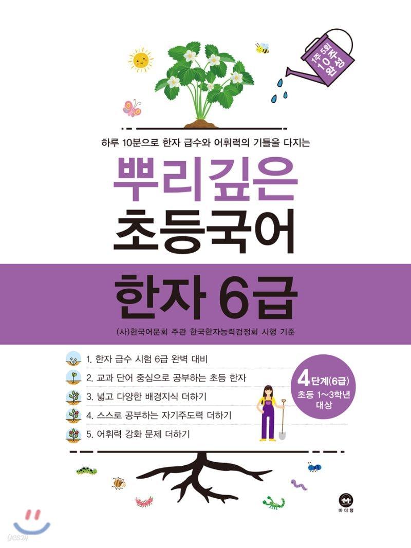 뿌리깊은 초등국어 한자 6급 4단계