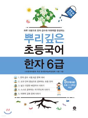 뿌리깊은 초등국어 한자 6급 5단계