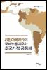 라틴아메리카의 국제노동이주와 초국가적 공동체
